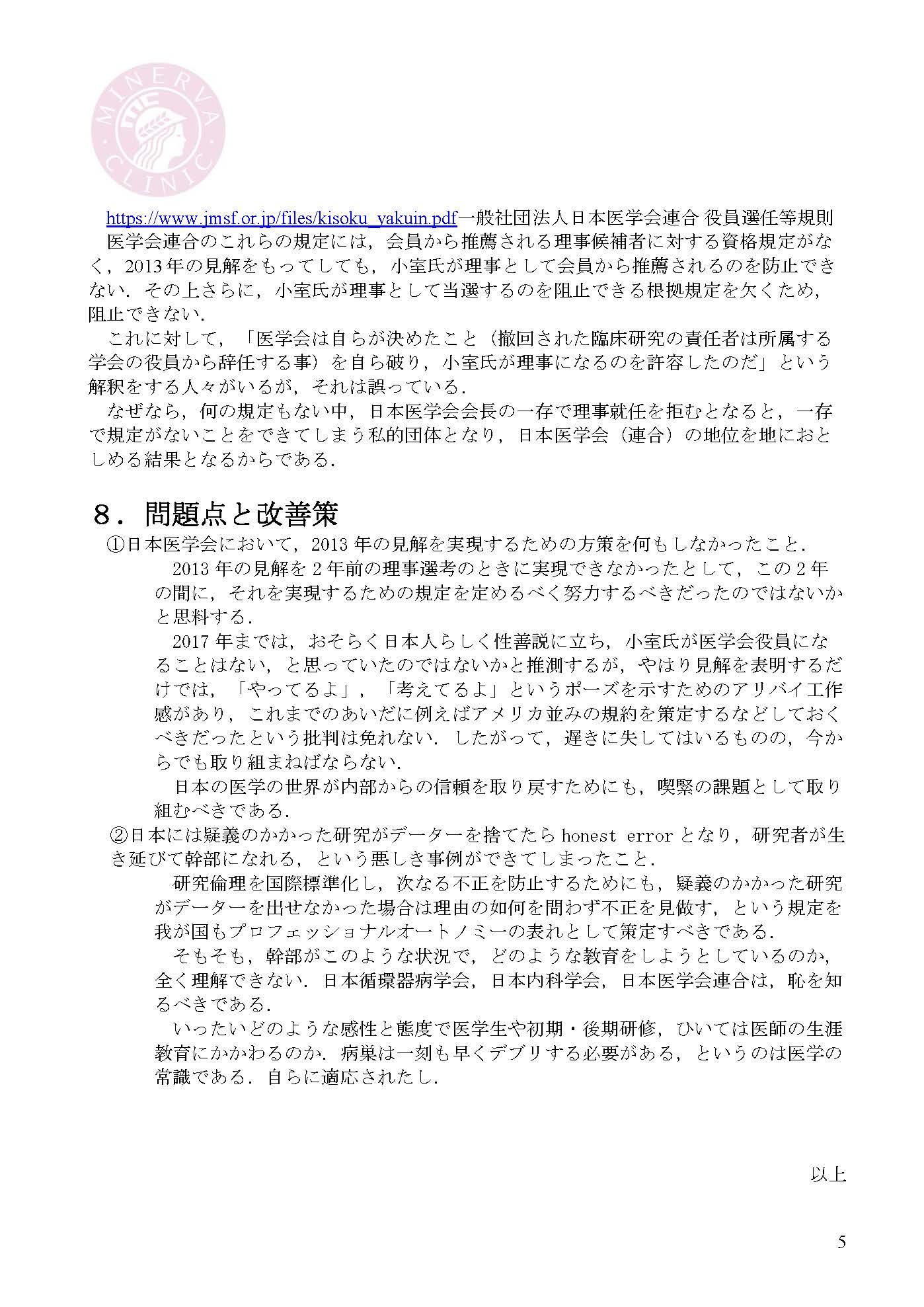 小室問題こっちが正しいバージョン2019060101_ページ_5