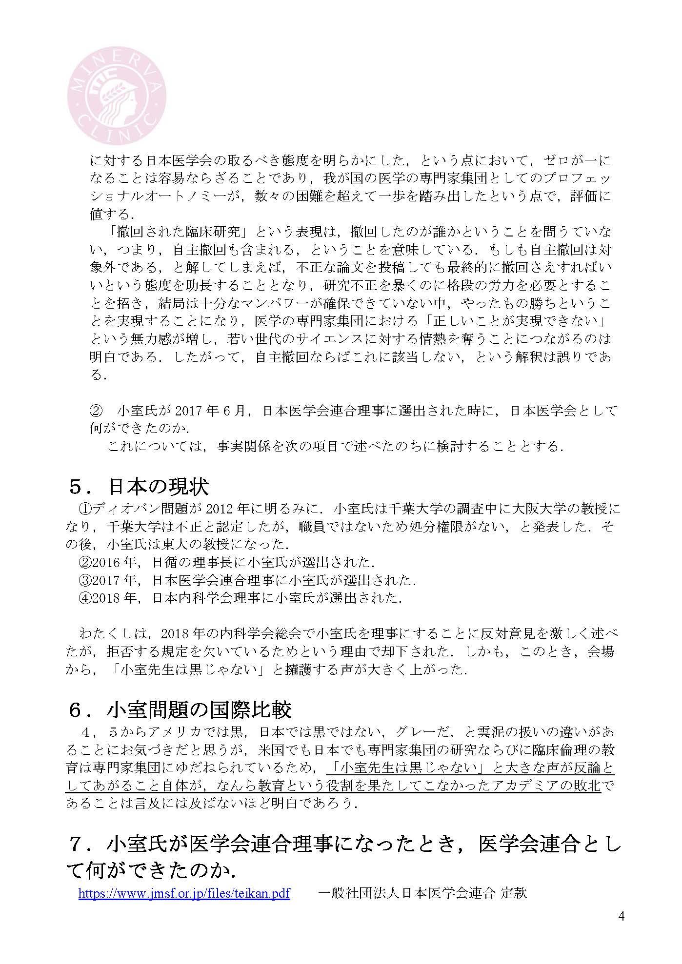 小室問題こっちが正しいバージョン2019060101_ページ_4