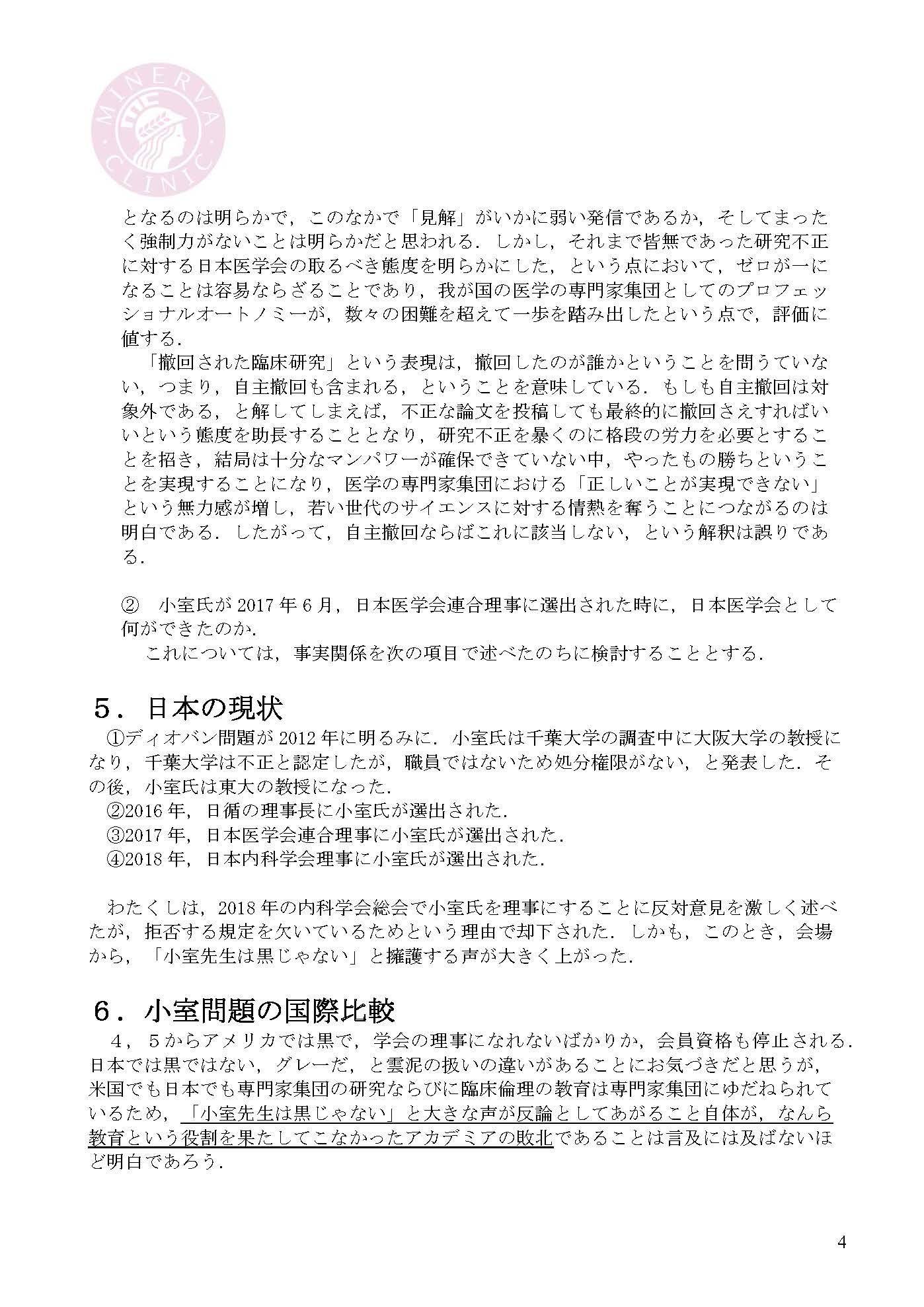 小室問題2019060201_ページ_4