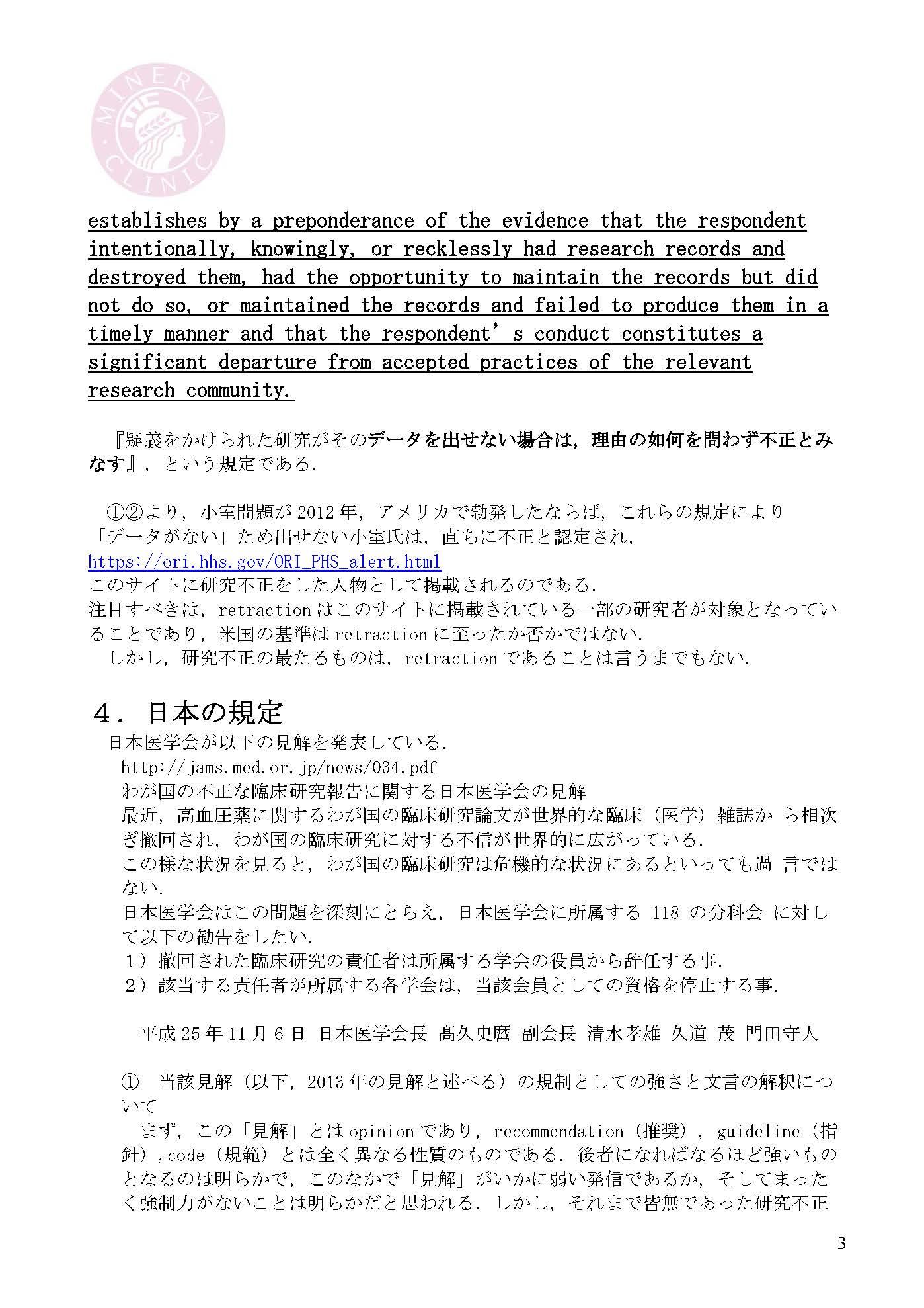 小室問題こっちが正しいバージョン2019060101_ページ_3