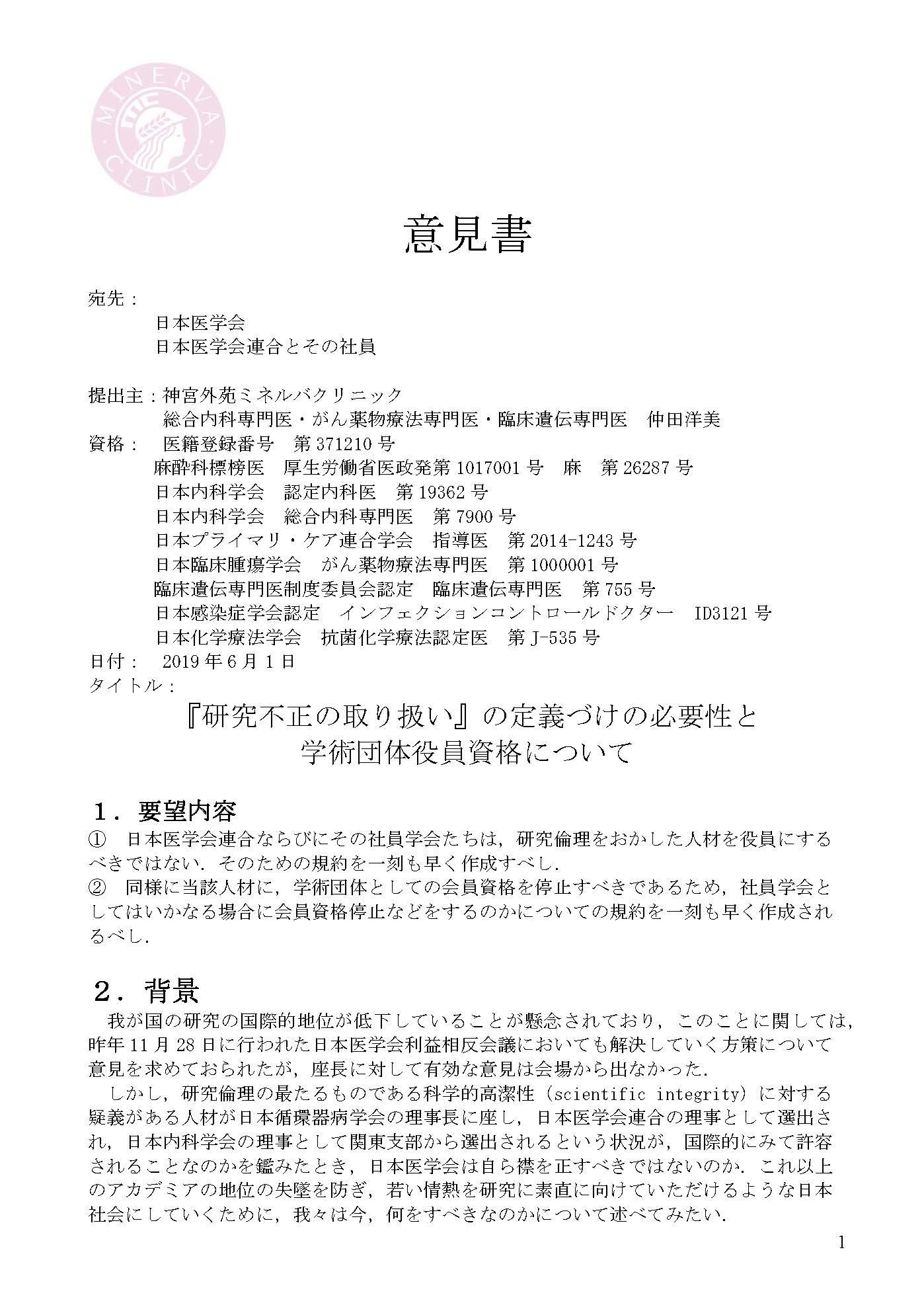 小室問題こっちが正しいバージョン2019060101_ページ_1