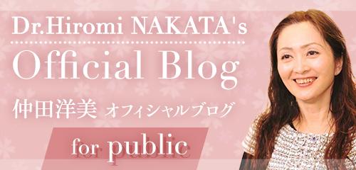仲田洋美オフィシャルブログ for medical