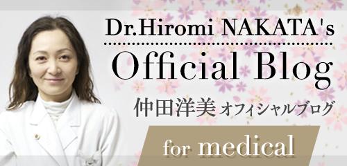 Dr.Hiromi NAKATA's Officail blog