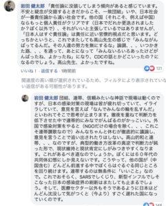 岩田健太郎の高山さんに対する反論
